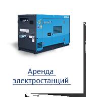 Аренда дизель-генераторов (электростанций)