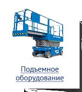Аренда подъемного оборудования